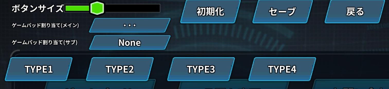 設定したい画面ボタンをタッチ.jpg