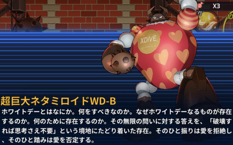 超巨大ネタミロイドWD-B.jpg