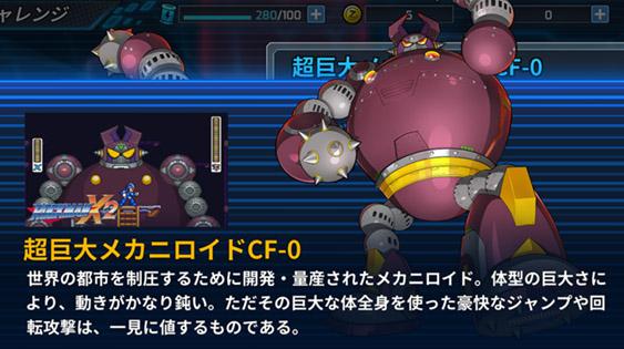 超巨大メカニロイドCF-0.jpg