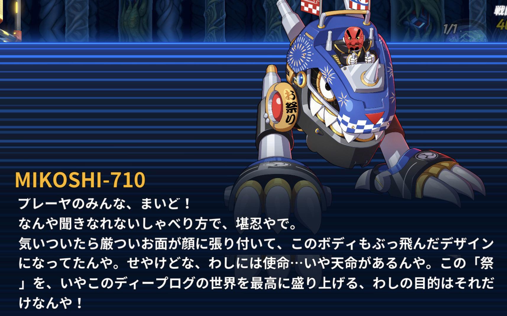 MIKOSHI-710.jpg