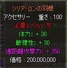 シリアロンの羽根.JPG
