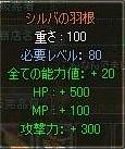 シルバの羽根.jpg