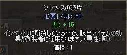 シレフィスの破片2.JPG
