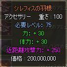 シレフィスの羽根.JPG