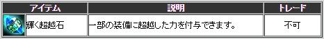 超越石.png