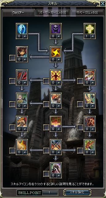 skill_warrior.JPG