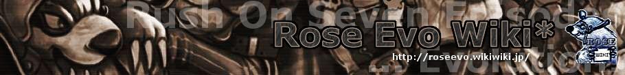 http://roseevo.wikiwiki.jp/
