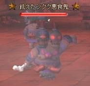 シクク悪食鬼.jpg