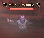 シクク拷問者.jpg