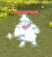 フィア_モンスター02.png