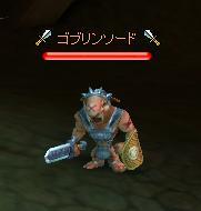 ゴブリンソード.JPG