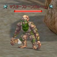 マスターストーンゴルーム.JPG