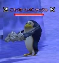 ごろつきペンギンナックル.jpg