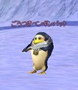 ごろつきペンギンバット.jpg