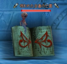 呪われた古書の亡霊.jpg