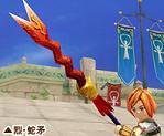 烈蛇矛.jpg