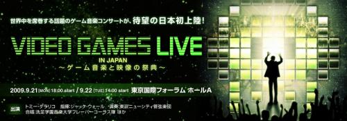 video_games_live2009_0.jpg