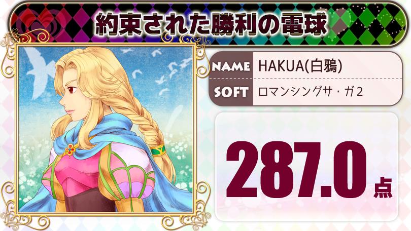 ◆01-HAKUA.png