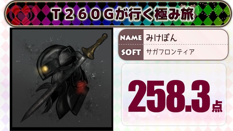 ◆03-みけぽん.png