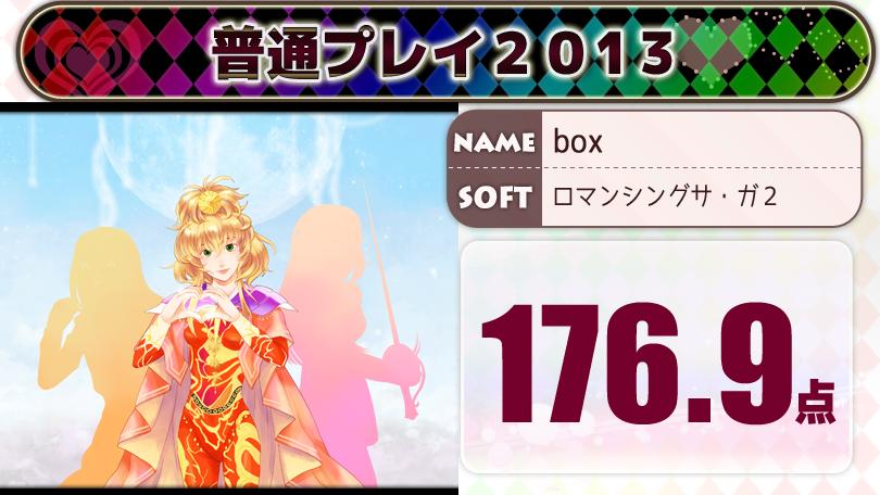 ◆12-box.png