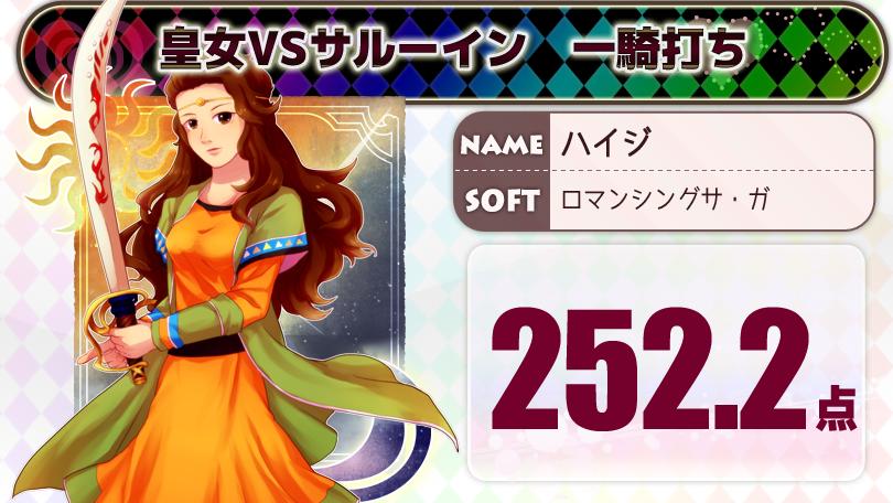 ◆20-ハイジ.png