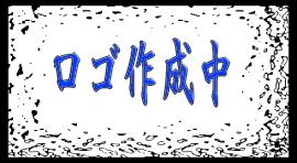 【待機部隊】サンプル.jpg