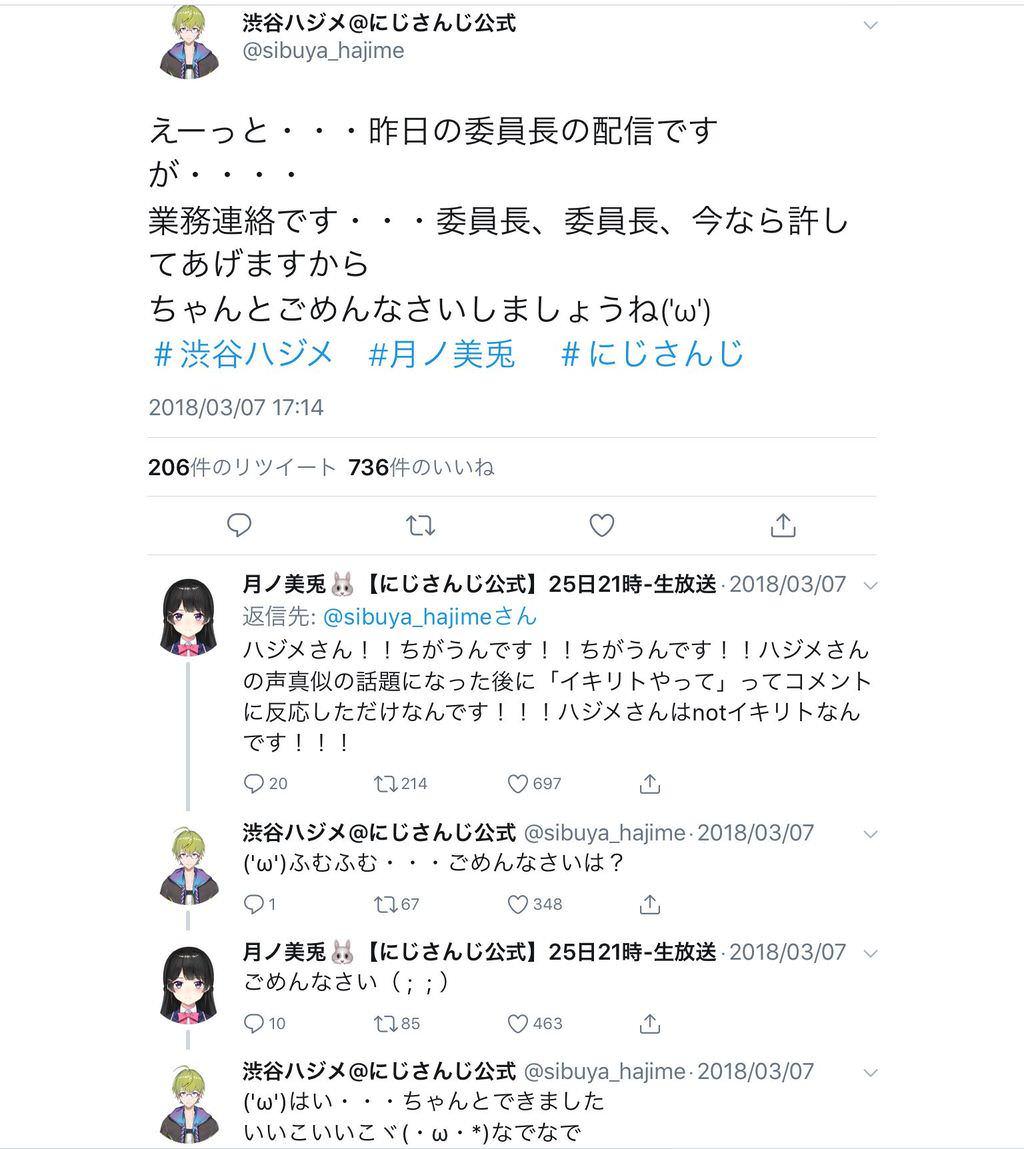 ハジメ アンチスレ 渋谷