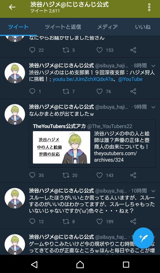 渋谷 ハジメ アンチスレ 76