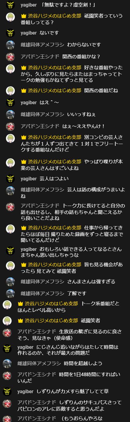 前世 渋谷 ハジメ