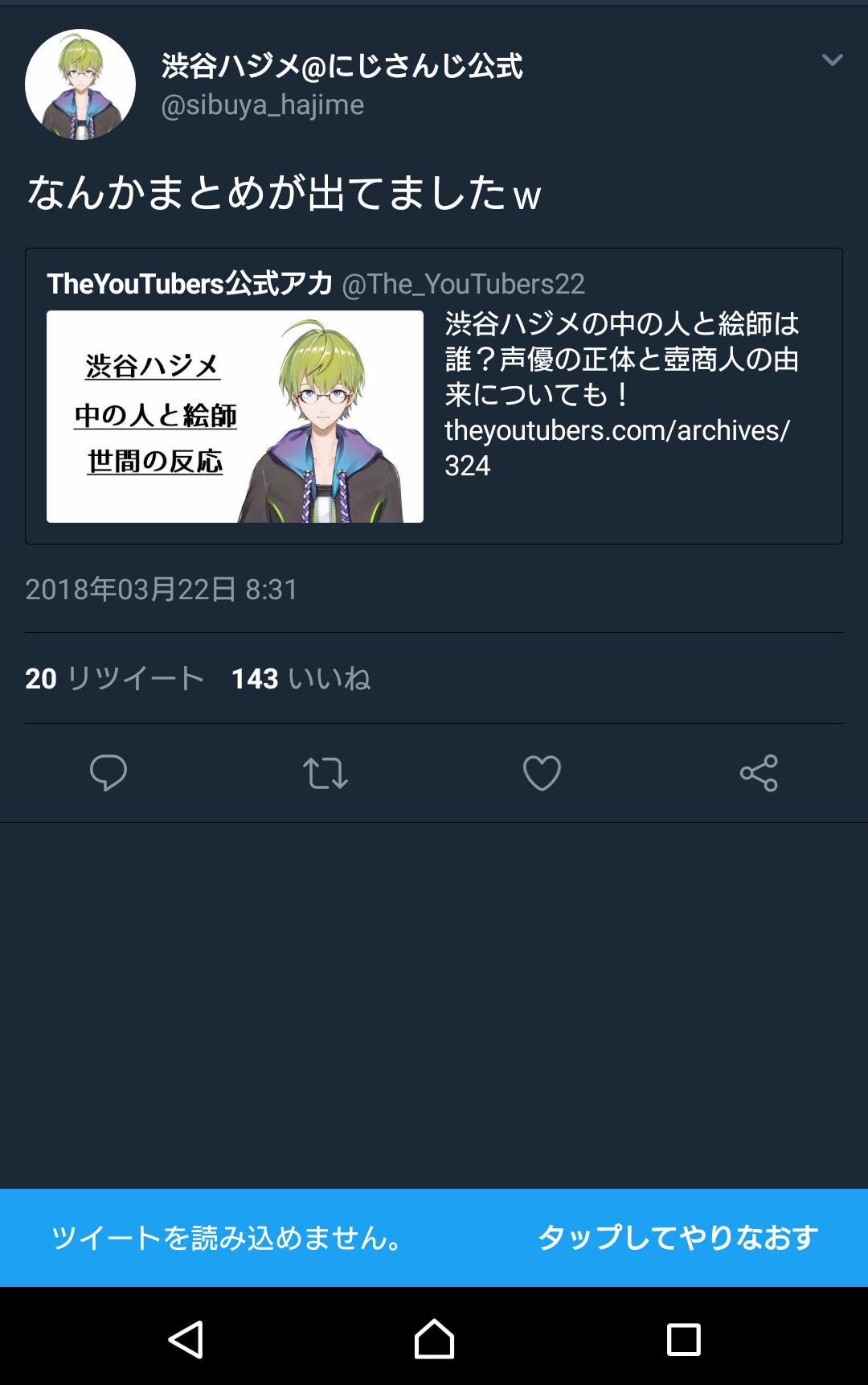 ハジメ 謹慎 渋谷