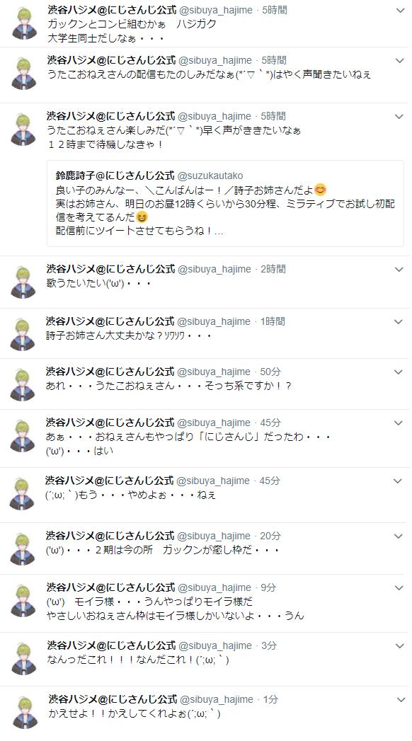 渋谷ハジメ 歌