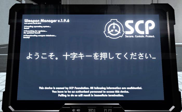 アイテム/ツール/Weapon Manager Tablet - SCP:Secret Laboratory Wiki*