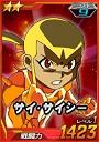 2_saisaishi2.jpg