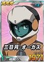 3_mikazukia.jpg