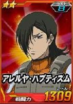 ☆2_8 アレルヤ・ハプティズム(ファーストシーズン).JPG
