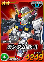 2-8中ガンダムMk-II.png