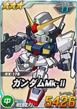 3-8中ガンダムMk-II.png