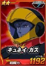 ☆2_7 ギュネイ・ガス(1).JPG