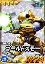 4_goldsumo.jpg