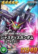 5_justiceg-meteor.jpg