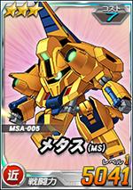 3-7メタス(MS).png