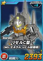 1-4遠リゼルC型(MS/ゼネラル・レビル配備機).png