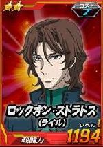 ☆2_7 ロックオン・ストラトス(ライル)(セカンドシーズン).JPG
