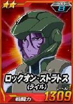 ☆2_8 ロックオン・ストラトス(ライル)(セカンドシーズン).JPG