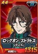☆2_8 ロックオン・ストラトス(ライル)(劇場版).JPG