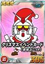 3_Xmas_Gundam.jpg
