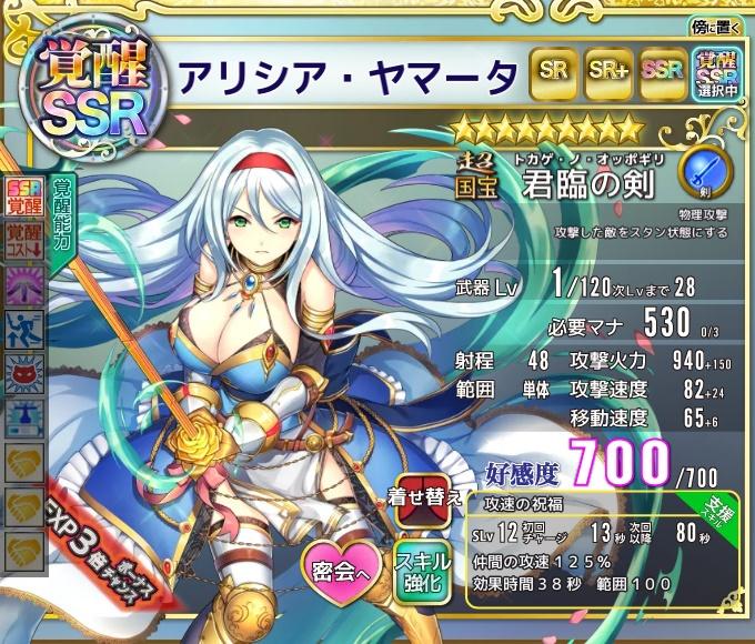 アリシア・ヤマータ覚醒SSR.jpg