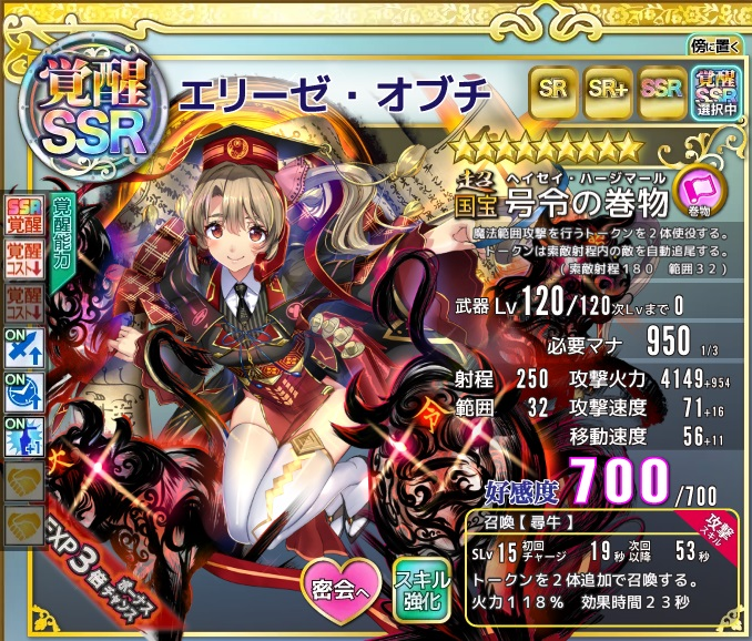エリーゼ・オブチ覚醒SSR.jpg