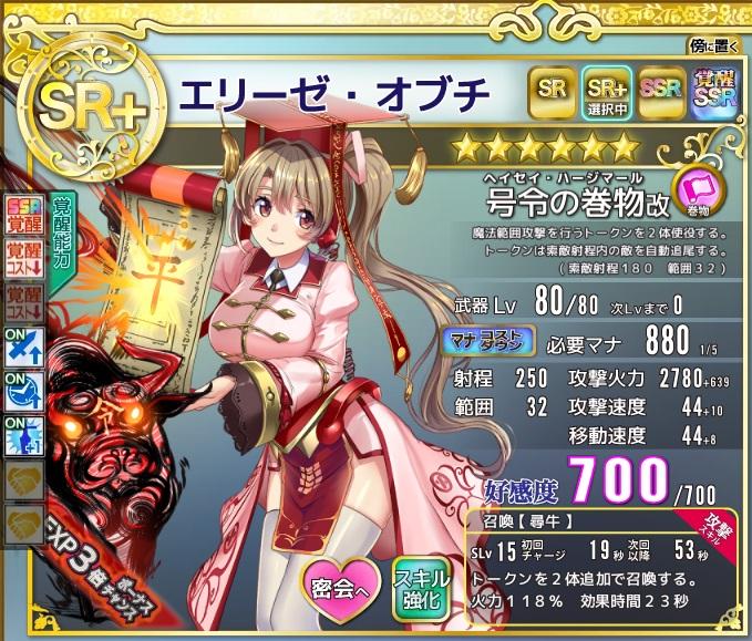 エリーゼ・オブチSR+.jpg