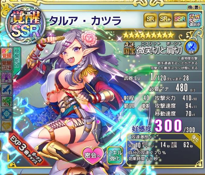 タルア・カツラ覚醒SSR.jpg